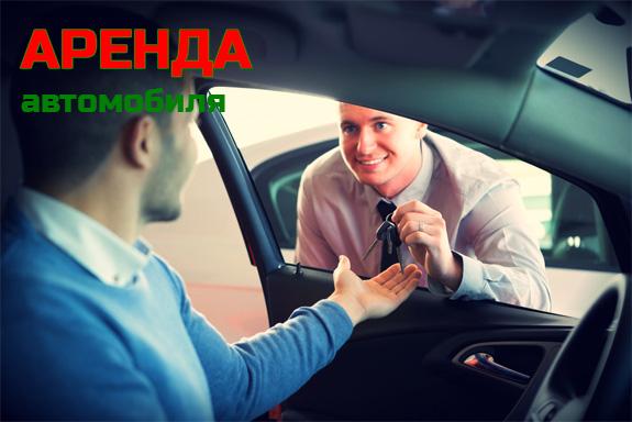 1-arenda-avto