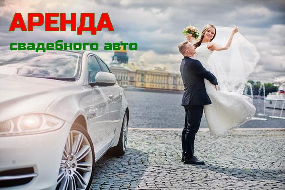 4-arenda-svadebnogo-avtomobilya